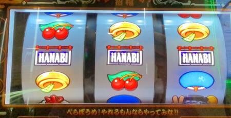 新ハナビ8