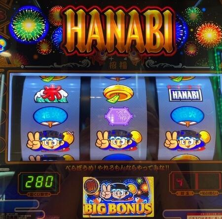 新ハナビ10