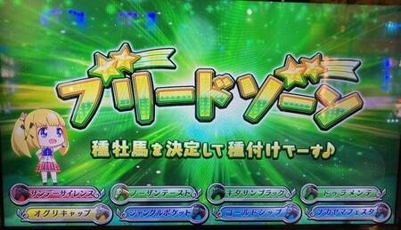 GⅠ優駿倶楽部3-10