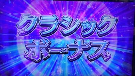 GⅠ優駿倶楽部3-8