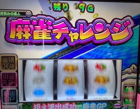 麻雀物語4ー4