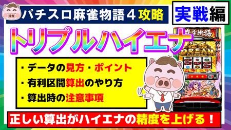麻雀物語4トリプルハイエナ実戦編